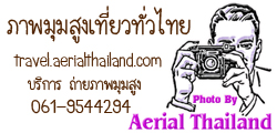 travel.aerialthailand.com