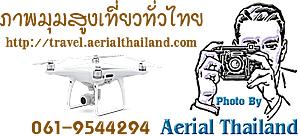 ภาพมุมสูงเที่ยวทั่วไทย