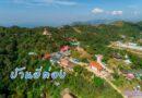 วัดเหมืองปิล็อก บ้านอีต่อง กาญจนบุรี #ภาพมุมสูงเที่ยวทั่วไทย #aerialthailand